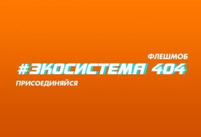b_400_400_16777215_00___disser_2021_ecosystema404.jpg
