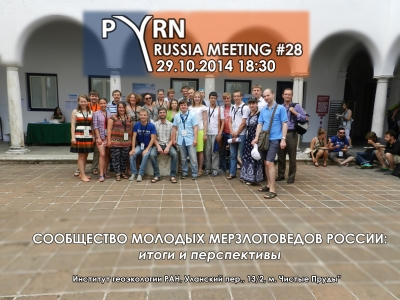 b_400_400_16777215_00___images_news_pyrn_pyrn_28_rus.jpg